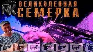 Трейлер #2 - Великолепная семерка бухарев [#NarodnoeKino]