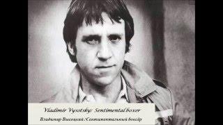 Vladimir Vysotsky, song: Sentimental boxer
