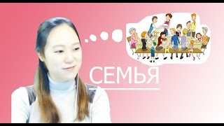 [Корейский язык] Папа, мама, брат, сестра и брат, и сестра...??