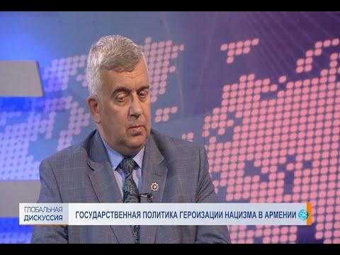 Почему героизация нацизма присутствует в государственной политике Армении? - российский историк