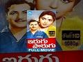 Irugu Porugu Full Movie | NTR, Kirshna Kumari | I N Murthy | Master Venu