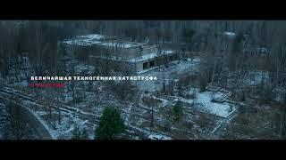 Официальный трейлер сериала Чернобыль зона отчуждения (ЧЗО3)