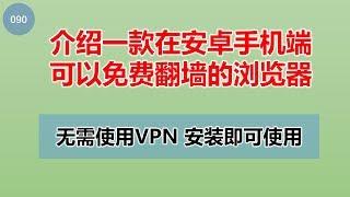 【090】手机翻墙|安卓手机免费翻墙浏览器|无需使用VPN|可流畅播放1080P视频