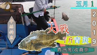 『香港釣魚 : 艇釣』手絲大戰青斑 青洲灣/收費亭