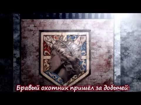Атака титанов - опенинг 1 (на русском языке) - скачать и слушать в формате mp3 в отличном качестве