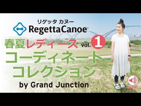 リゲッタカヌー春夏コーディネートコレクションvol1〈レディース〉