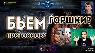 НОВАЯ ВСТРЕЧА старых друзей: Alex007 и Olsior в жарких битвах с участием протоссов в StarCraft II