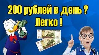 Заработок в интернете от 100 рублей в день . Как заработать на майнинге криптовалют с нуля