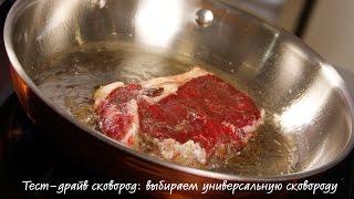 Тест-драйв сковород