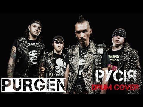 PURGEN - Русiя (Drum Cover)