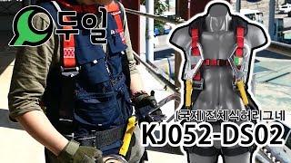 국제하이텍의 전체식허리벨트(그네) KJ052-DS02 …