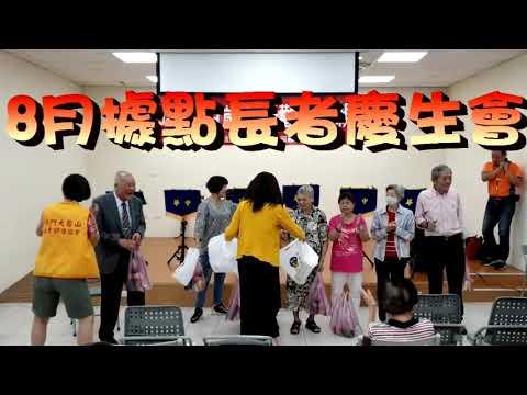109/08/07 據點8月份長者慶生會