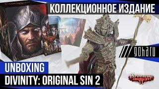 Колекційне видання Divinity: Original Sin 2. Распакуем!