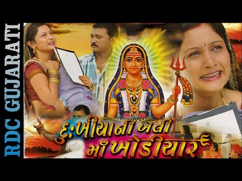 Latest Gujarati Film 2016 | Dhukhiyani Beli Maa Khodiyar | Full Lenght Movie | Khodiyar Maa Movie