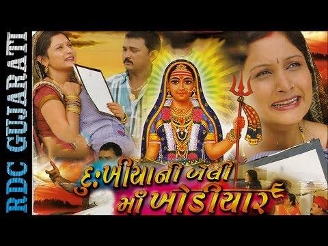Latest Gujarati Film 2016 | Dhukhiyani Beli Maa Khodiyar | Full Lenght Movie | Khodiyar Maa Movie