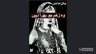 Woh Zakham Jo Bhara Nahi  (Teaser 1) Urdu Novel