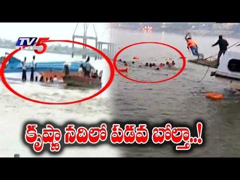 Tourism Boat Capsizes Near Vijayawada On Krishna River | TV5 news