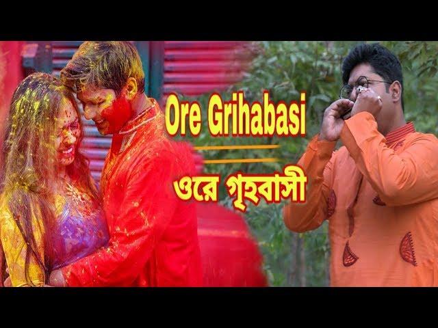 Ore Grihabasi - ওরে গৃহবাসী || Basanta Utsab || দোল উৎসবের গান || Rabindrasangeet by Soham