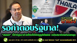 สรุปข่าวบอลไทย 15 กย.64 : สมยศ ชี้ถ้ารัฐเอาด้วยไทยได้จัดซูซูกิคัพแน่ หลังสมาชิกพร้อมหนุน