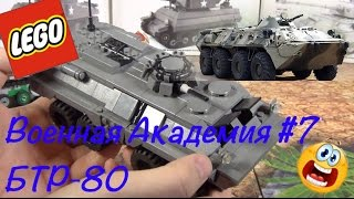 Lego Військова Академія #7 / Lego military Academy #7 (БТР-80)