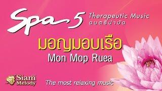 Spa Music 5 ดนตรีบำบัด เพลงสปา - มอญมอบเรือ ►Official MUSIC◄