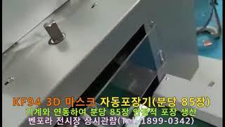 KF94 마스크 포장기기 분당80~85장 1:1 포장기…