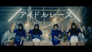 夢みるアドレセンス 『アイドルレース』YouTube Ver.
