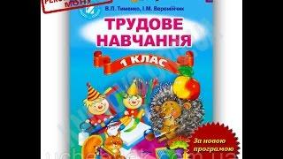 Підручник Трудове навчання 1 клас Нова програма Авт: В. Тименко