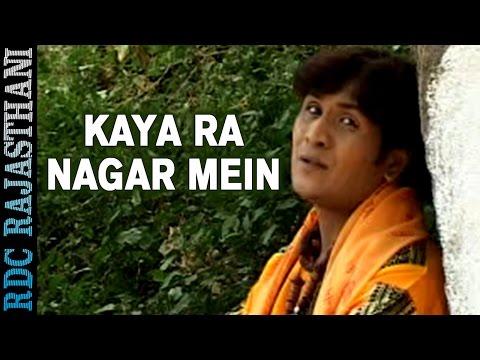 Prakash Mali Bhajan 2016 | Kaya Ra Nagar Mein | Bhajan Lehriyan | Rajasthani Bhajan | FULL VIDEO