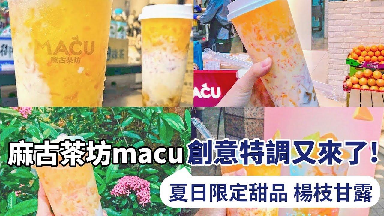 麻古茶坊macu 夏日限定甜品《楊枝甘露》 - YouTube