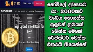 Earn 10$ Daily With Rock Miner | Free | Bitcoin Sinhala