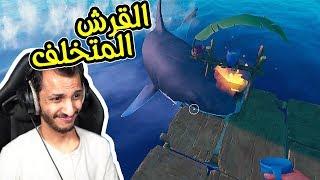 النجاة في البحر #1 | مغامرات مع القرش المتخلف! RAFT
