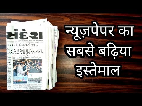 Newspaper Craft Idea || Best Out Of West Idea || DIY Arts And Craft