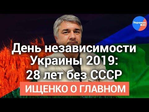 #Ищенко_о_главном: День независимости