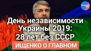 #Ищенко_о_главном: День независимости Украины (28 лет без СССР)