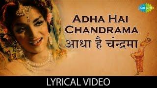 "Adha Hai Chandrama with lyrics |""आधा है चन्द्रमा"" गाने के बोल | Navrang | Sandhya, Mahipal, Vandhna"
