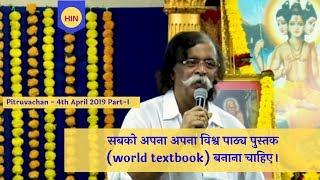 Sadguru Shree Aniruddha's Pitruvachan (Part 1) - 4th April 2019
