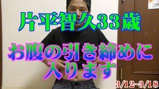 【片平運動の記録】3/12~3/18 thumbnail