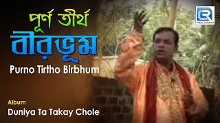 Purno Tirtho Birbhum | পূর্ণ তীর্থ বীরভূম | Samir Mahanta | Rs Music | Bangla Devotional Song