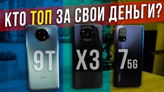 RealMe 7 5G vs Poco X3 vs Redmi Note 9T / Dimensity Vs Snapdragon