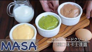 西洋菓子前篇-三種口味卡士達醬/matcha u0026 chocolate custard cream| MASAの料理ABC達醬