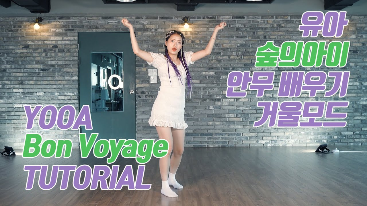 [튜토리얼] 유아 (YooA) - 숲의 아이 (Bon Voyage) 커버댄스 안무 배우기 거울모드 (Mirrored)