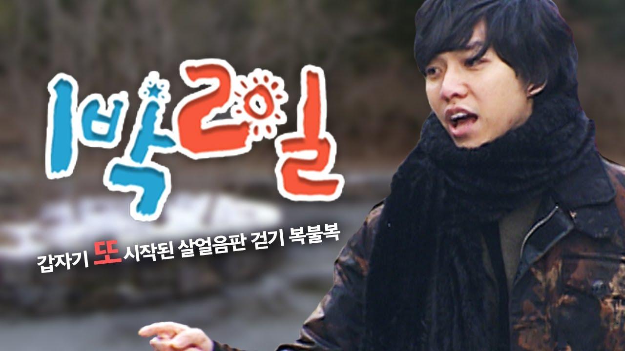 [1박2일 시즌1 78회-1][전남담양] 담양와서 랜드마크 남기고 간 레전설 승기