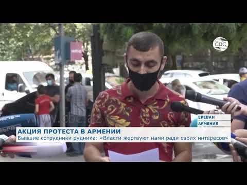 Акция протеста в Армении