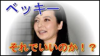 ロックバンド「ゲスの極み乙女。」の川谷絵音(27)との不倫騒動で芸...