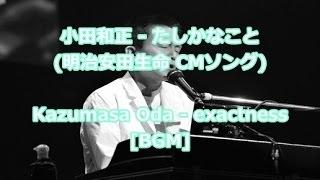 2005年6月15日にリリースしました小田和正のアルバム『そうかな』収録の...