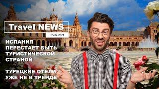 Travel NEWS ИСПАНИЯ ПЕРЕСТАЁТ БЫТЬ ТУРИСТИЧЕСКОЙ СТРАНОЙ ТУРЕЦКИЕ ОТЕЛИ УЖЕ НЕ В ТРЕНДЕ
