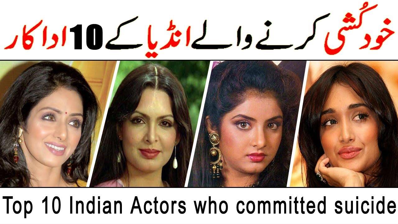 Download Top 10 Bollywood celebrities who committed suiside, (KhudKushi Karne Waale India Ke 10 Adaakaar)