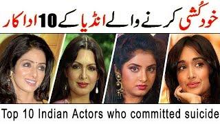 Top 10 Bollywood celebrities who committed suiside, (KhudKushi Karne Waale India Ke 10 Adaakaar)