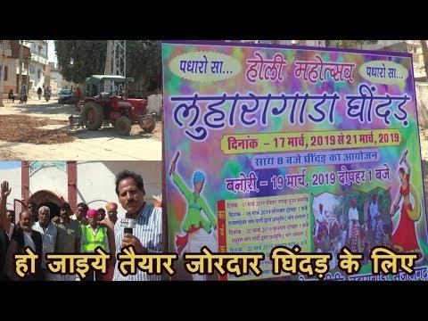 राजस्थान की सबसे शानदार घिंदड़ की तैयारी सुजानगढ़ में #LuharagadaGhindar